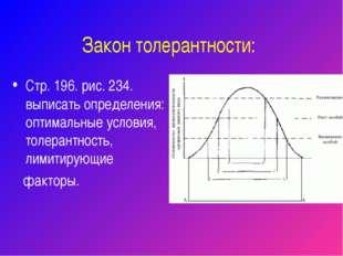 Закон толерантности: Стр. 196. рис. 234. выписать определения: оптимальные ус