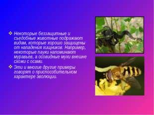 Некоторые беззащитные и съедобные животные подражают видам, которые хорошо за