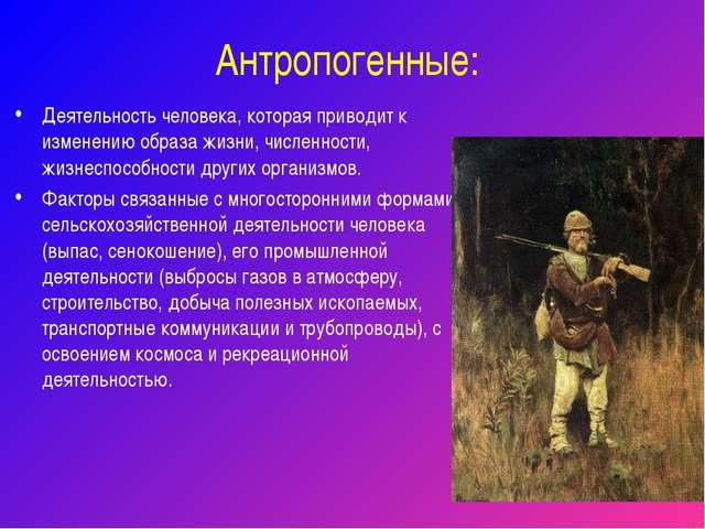 Антропогенные: Деятельность человека, которая приводит к изменению образа жиз...