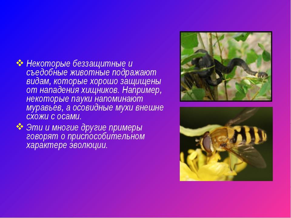 Некоторые беззащитные и съедобные животные подражают видам, которые хорошо за...