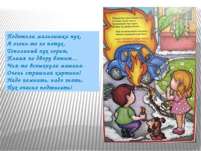 Подожгли мальчишки пух, А огонь-то не потух. Тополиный пух горит, Пламя по дв...