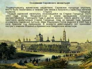 Основание Саровского монастыря Подвергнувшись вражескому нашествию, Саро
