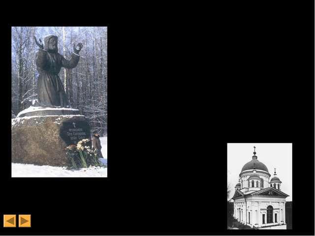 Большинство паломников приходили в Саров, чтобы посетить места, связанные...