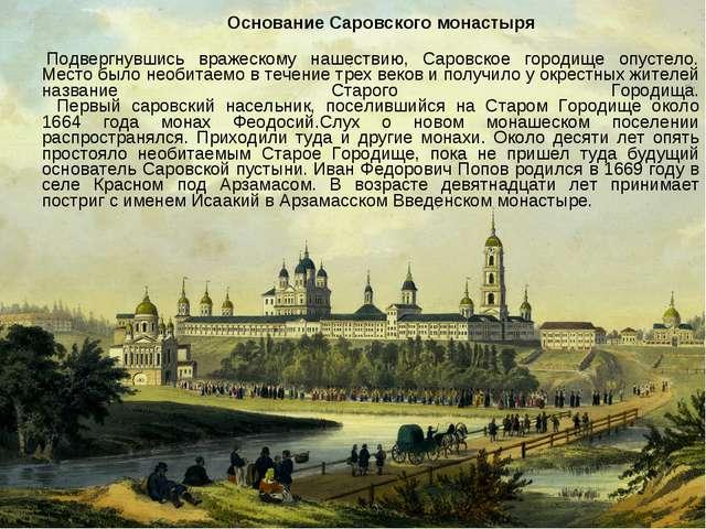 Основание Саровского монастыря Подвергнувшись вражескому нашествию, Саро...
