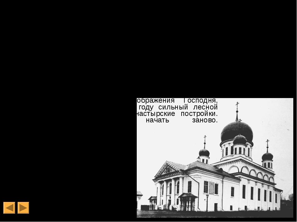 В 1691 году новоначальный инок Исаакий вместе с монахом Санаксарского Темн...