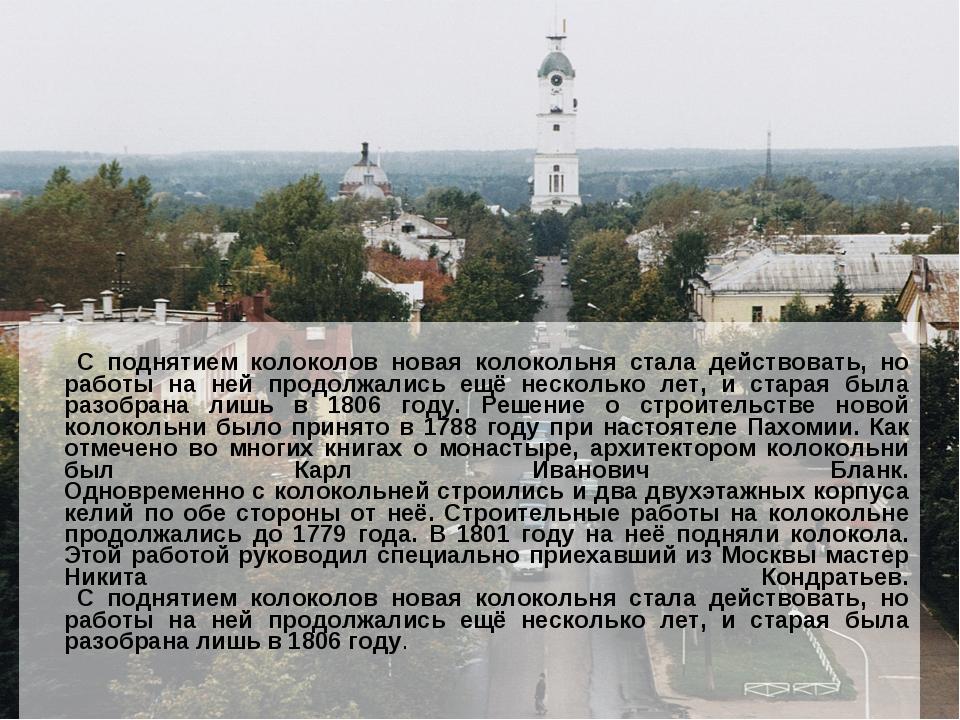 С поднятием колоколов новая колокольня стала действовать, но работы на ней п...