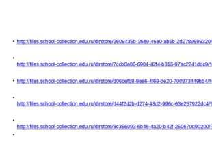 http://files.school-collection.edu.ru/dlrstore/2608435b-36e9-46e0-ab5b-2d278