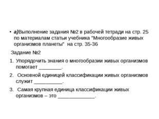 а)Выполнение задания №2 в рабочей тетради на стр. 25 по материалам статьи уч