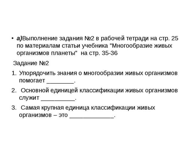 а)Выполнение задания №2 в рабочей тетради на стр. 25 по материалам статьи уч...