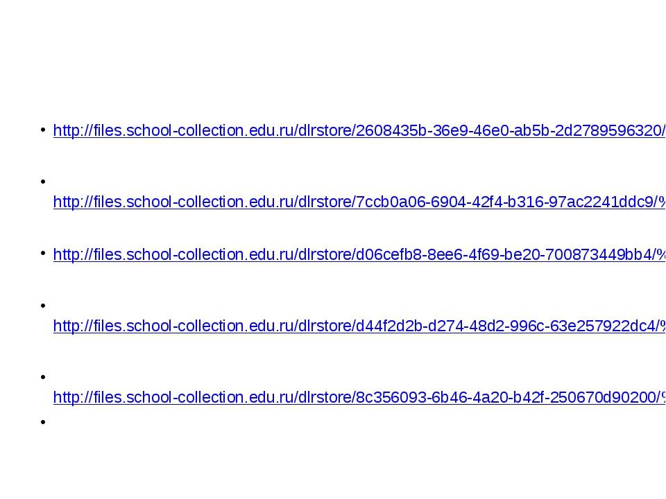 http://files.school-collection.edu.ru/dlrstore/2608435b-36e9-46e0-ab5b-2d278...