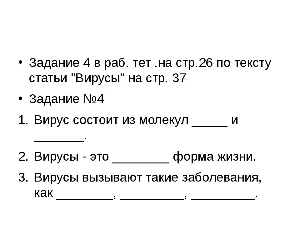 "Задание 4 в раб. тет .на стр.26 по тексту статьи ""Вирусы"" на стр. 37 Задание..."