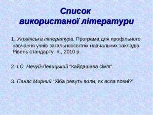 Список використаної літератури 1. Українська література. Програма для профіл
