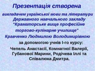 Презентація створена викладачем української мови та літератури Державного нав
