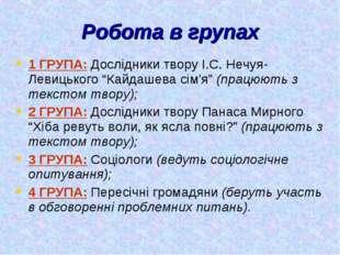 """1 ГРУПА: Дослідники твору І.С. Нечуя-Левицького """"Кайдашева сім'я"""" (працюють з"""