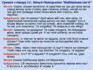 """Уривок з твору І.С. Нечуя-Левицького """"Кайдашева сім'я"""" Мотря. Карпе, візьми н"""