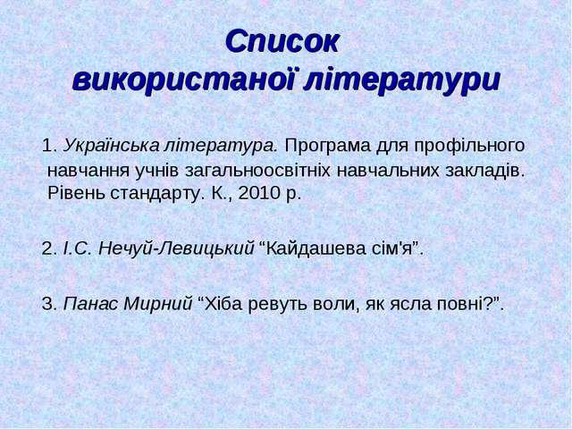 Список використаної літератури 1. Українська література. Програма для профіл...
