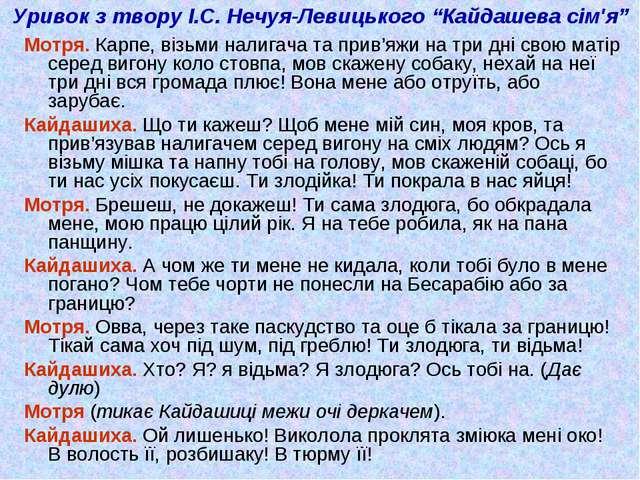 """Уривок з твору І.С. Нечуя-Левицького """"Кайдашева сім'я"""" Мотря. Карпе, візьми н..."""