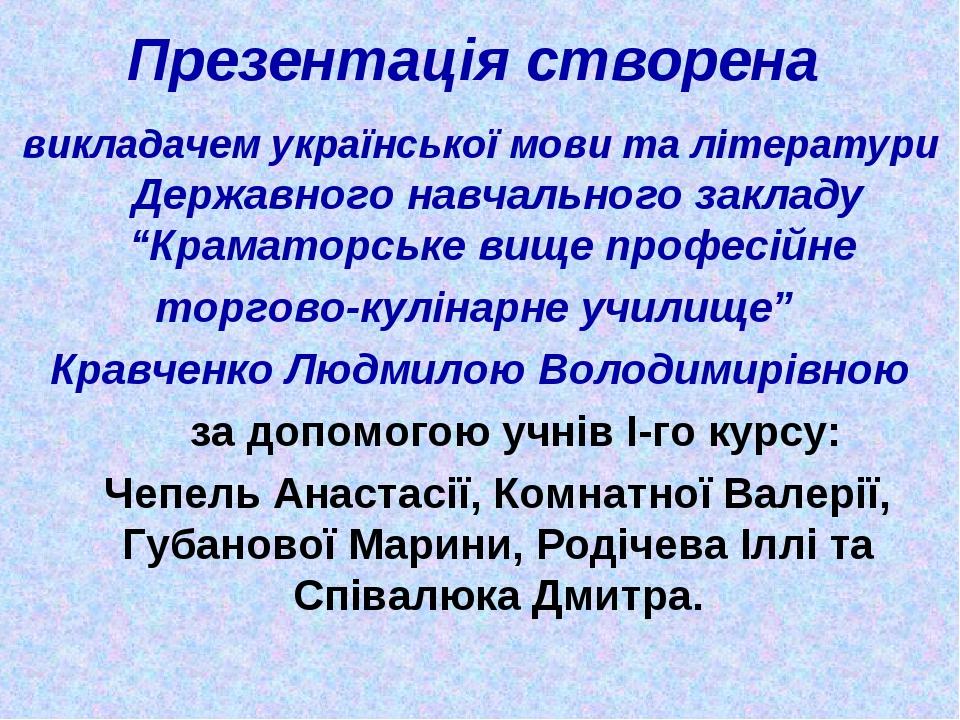 Презентація створена викладачем української мови та літератури Державного нав...