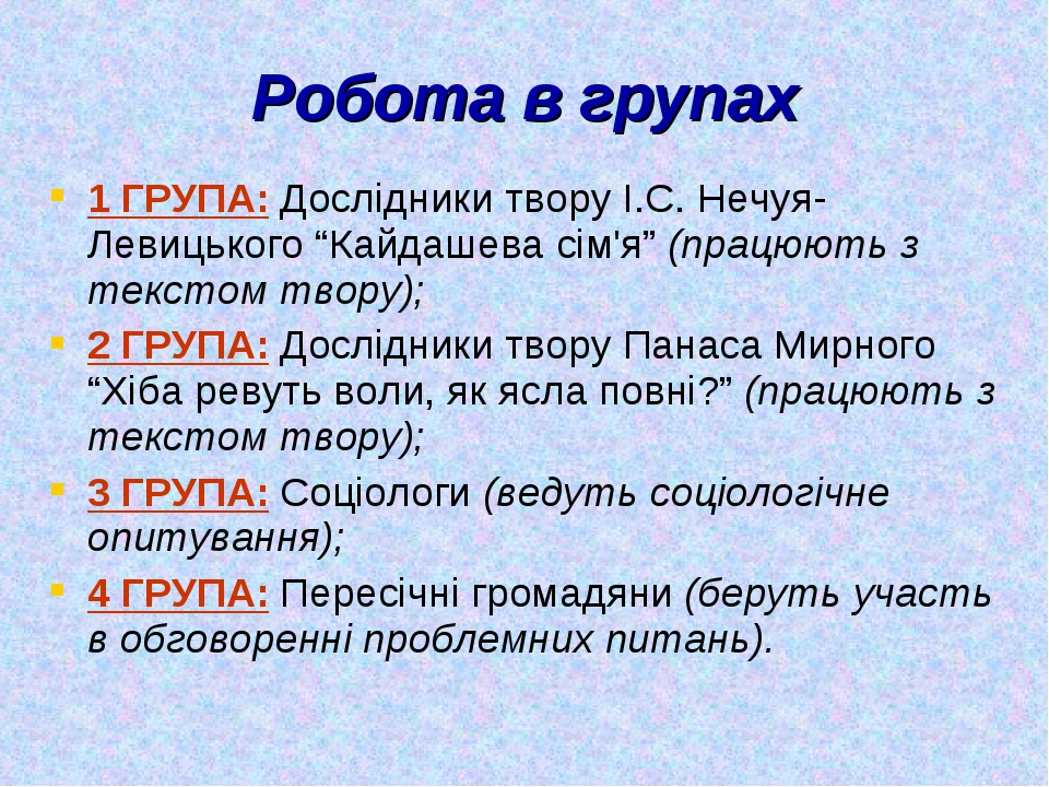"""1 ГРУПА: Дослідники твору І.С. Нечуя-Левицького """"Кайдашева сім'я"""" (працюють з..."""