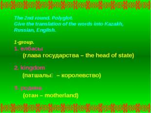 The 2nd round. Polyglot. Give the translation of the words into Kazakh, Russi
