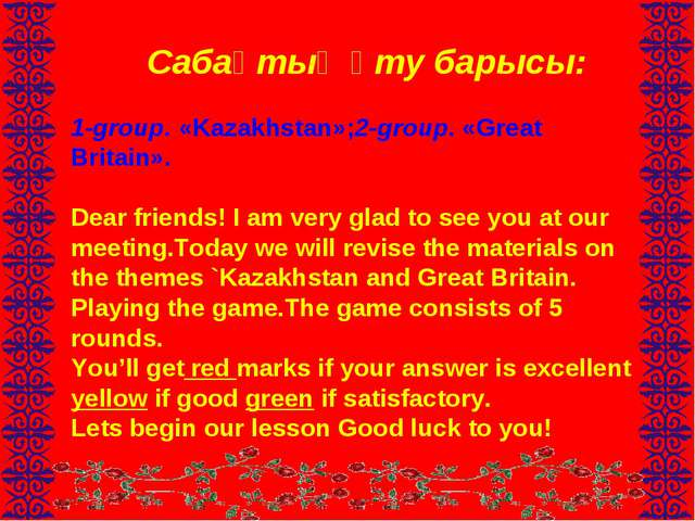Сабақтың өту барысы: 1-group. «Kazakhstan»;2-group. «Great Britain». Dear fr...