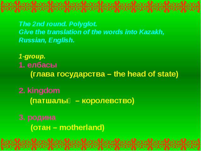 The 2nd round. Polyglot. Give the translation of the words into Kazakh, Russi...