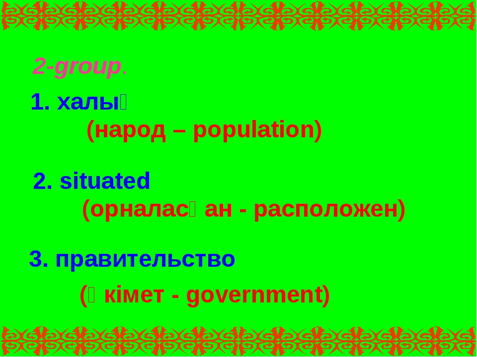 2-group. 1. халық (народ – population) 2. situated (орналасқан - расположен)...