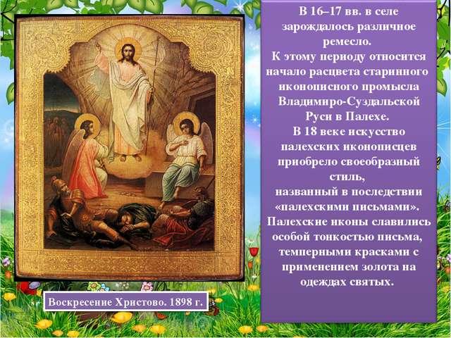 Воскресение Христово. 1898 г.