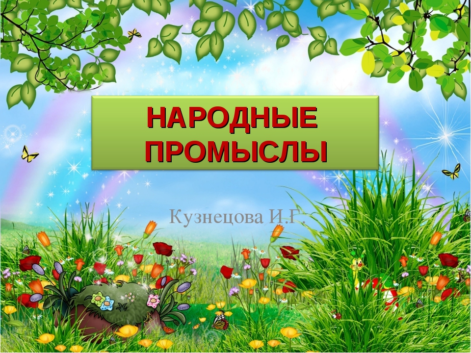 Кузнецова И.Г.