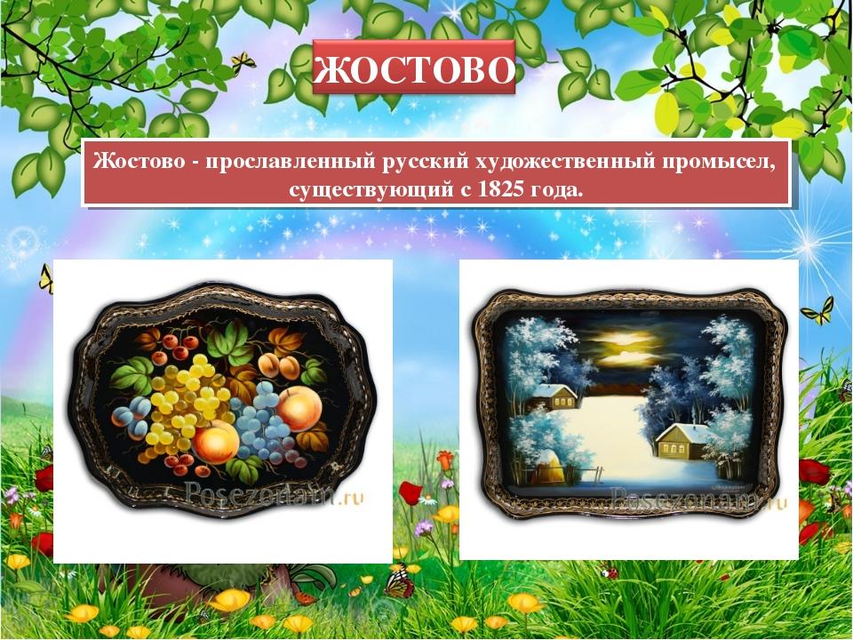 Жостово - прославленный русский художественный промысел, существующий с 1825...