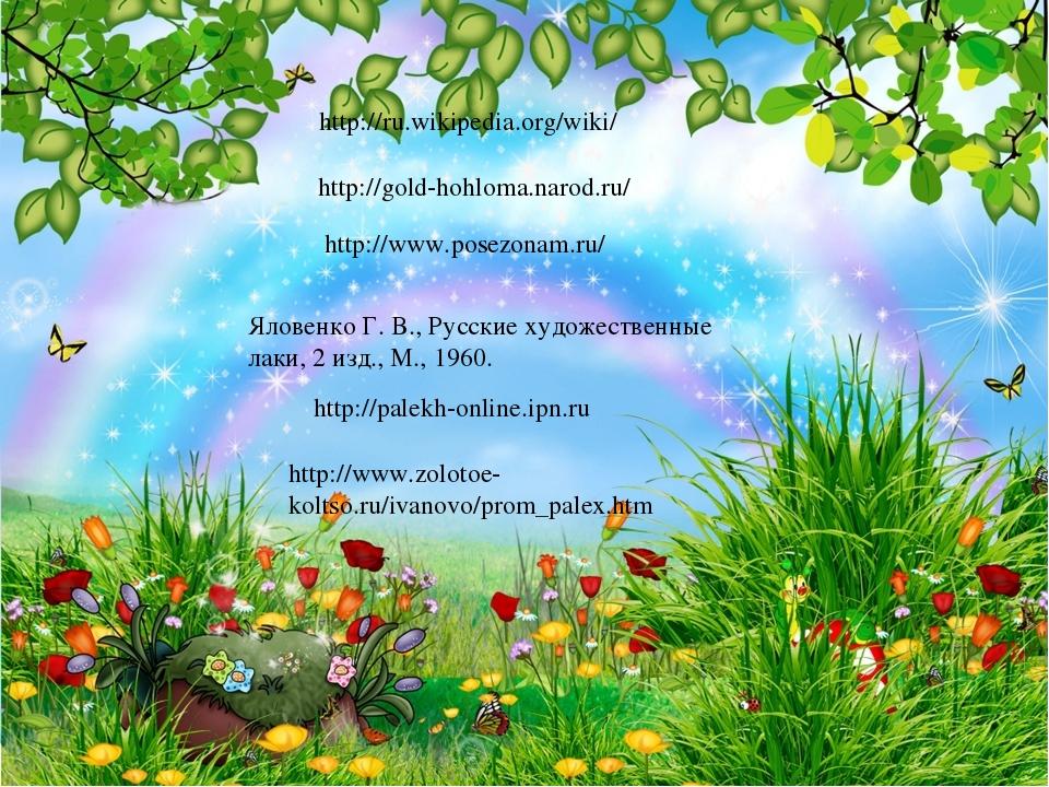 http://gold-hohloma.narod.ru/ http://www.posezonam.ru/ Яловенко Г. В., Русски...