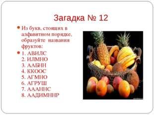 Из букв, стоящих в алфавитном порядке, образуйте  названия фруктов:  Из букв