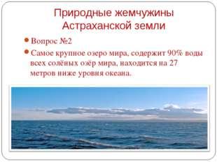 Вопрос №2 Вопрос №2 Самое крупное озеро мира, содержит 90% воды всех солёны