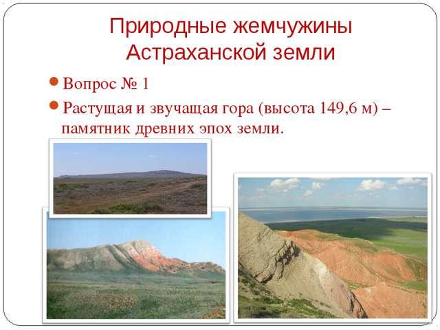 Вопрос № 1 Вопрос № 1 Растущая и звучащая гора (высота 149,6 м) – памятник...