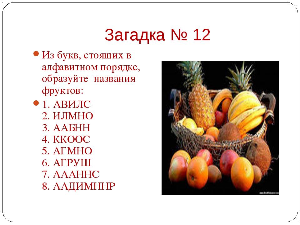 Из букв, стоящих в алфавитном порядке, образуйте  названия фруктов:  Из букв...