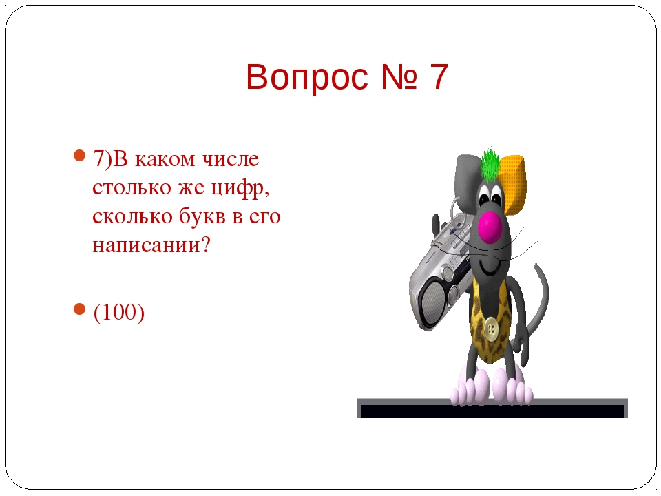 7)В каком числе столько же цифр, сколько букв в его написании?  (100)