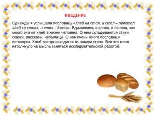 ВВЕДЕНИЕ  Однажды я услышала пословицу «Хлеб на стол, и стол – престол, хле