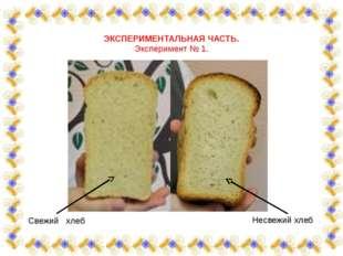 ЭКСПЕРИМЕНТАЛЬНАЯ ЧАСТЬ. Эксперимент № 1. Несвежий хлеб Свежий хлеб