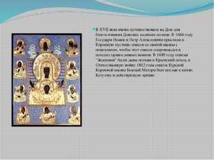 В XVII веке икона путешествовала на Дон для благословения Донских казачьих п