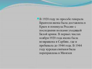 В 1920 году по просьбе генерала Врангеля икона была доставлена в Крым и поки