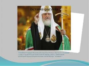 Святейший Патриарх Московский и всея Руси Кирилл обратился с посланием к кли