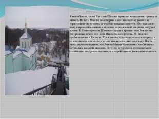 Узнав об этом, князь Василий Шемяка приказал немедленно принести икону в Рыл