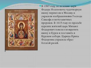 В 1597 году по велению царя Федора Иоанновича чудотворную икону перевезли в