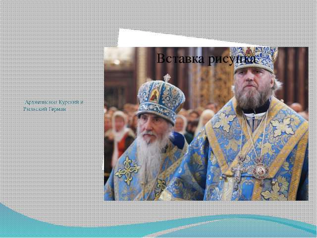 Архиепископ Курский и Рыльский Герман