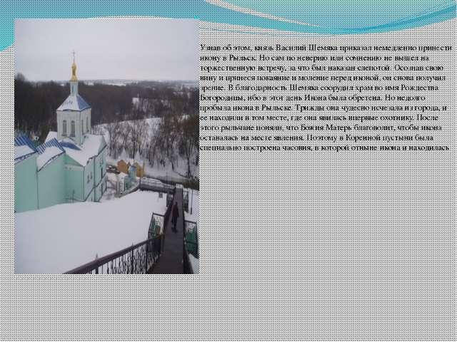Узнав об этом, князь Василий Шемяка приказал немедленно принести икону в Рыл...