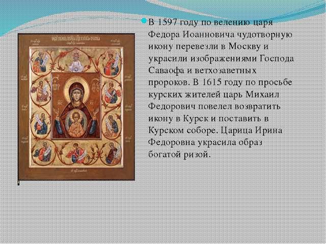 В 1597 году по велению царя Федора Иоанновича чудотворную икону перевезли в...