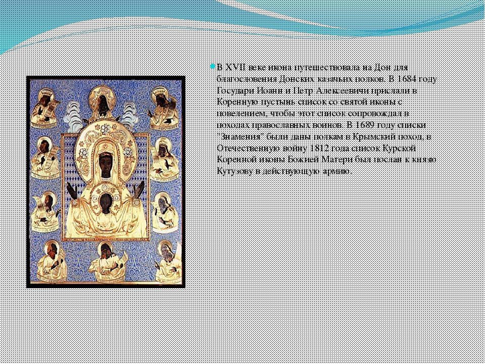 В XVII веке икона путешествовала на Дон для благословения Донских казачьих п...