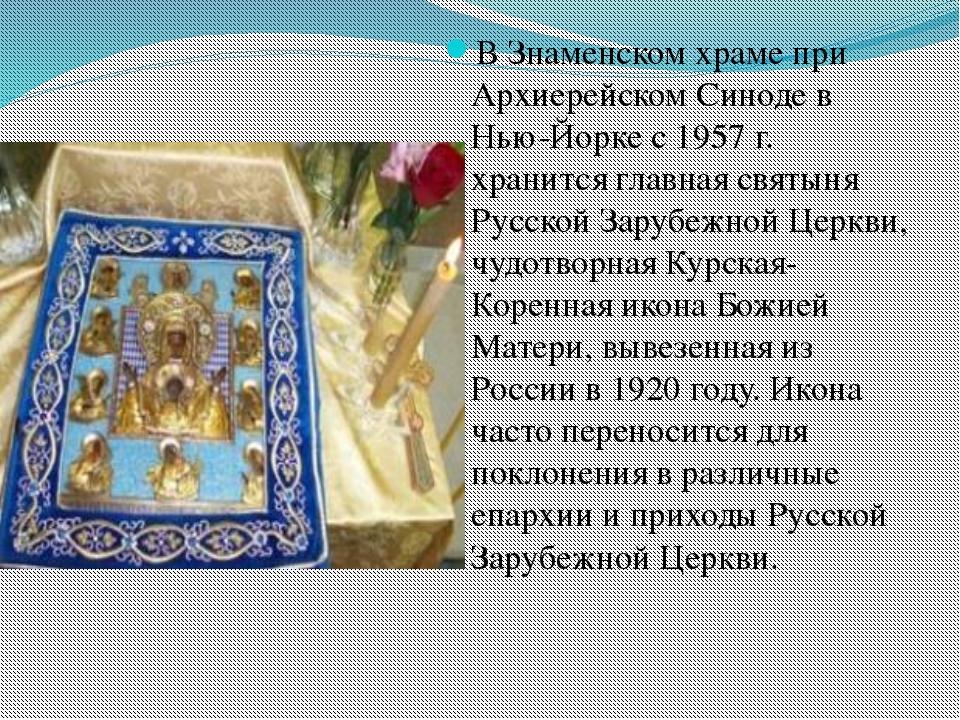 В Знаменском храме при Архиерейском Синоде в Нью-Йорке c 1957 г. хранится гл...