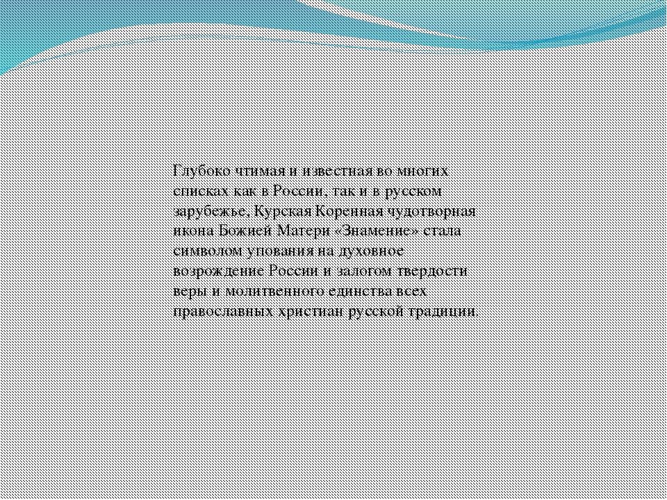 Глубоко чтимая и известная во многих списках как в России, так и в русском за...