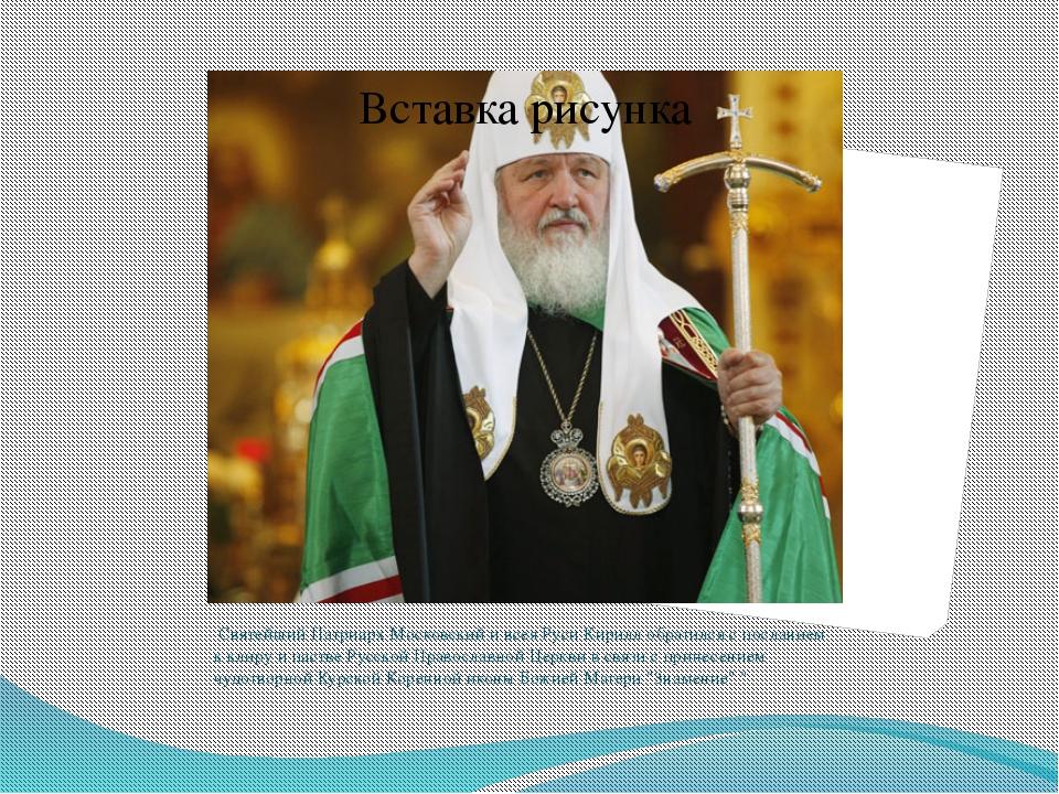 Святейший Патриарх Московский и всея Руси Кирилл обратился с посланием к кли...